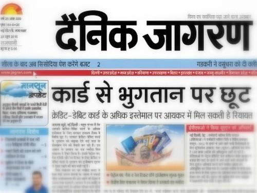 Rank 1 Dainik Jagaran Top 10 Newspapers In India 2015