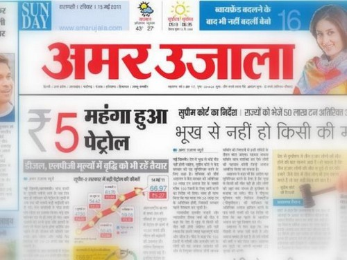 marketing mix of ujala Amar ujala compact is a tabloid sized complete newspaper with international design and great mix of content from news (national and international), sports and technology to entertainment etc compact, now is the largest read tabloid newspaper in uttar pradesh with the total readership of 25, 90,000 (source: irs 12 q4 tr.